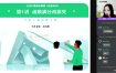 2020七哥数学刘天麒数学大招秀一二轮寒春冲刺985暑假秋季班全套视频课含讲义