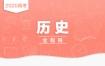 2019关也历史一二轮复习联报暑假秋季寒春班高考历史全套视频课含讲义笔记
