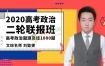 2020刘勖雯政治一二轮复习高考政治题源真经1000题全套视频课含讲义