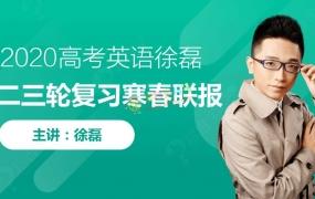2020徐磊英语一二三轮复习寒春联报跟谁学高考英语全套视频课含讲义