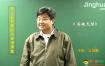 石国鹏历史高中历史系统精讲必修选修全套视频课含讲义