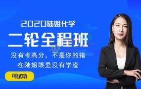 2020陆艳华化学一二三轮复习全程班陆姐高考化学腾讯课堂全套视频课含讲义