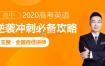 2020王赞英语一二三轮暑假秋季寒假春季班高考英语视频课程含讲义百度云网盘下载