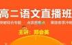 2019郑会英语文高二寒假秋季直播班全套视频课百度网盘免费下载