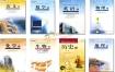 高中全科电子课本PDF人教版+北师大版+粤教版+鲁科版必修选修全套含教师用书