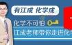 2019江成新高二化学暑假班江成化学视频课程含讲义知识点总结百度网盘下载