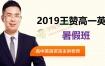 2019王赞高一英语暑假班王赞英语视频课程含讲义百度网盘下载