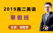 2019续智贤高二英语寒假班视频课程资源含讲义百度网盘下载