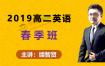 2019续智贤高二英语春季班视频课程资源百度网盘下载