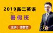 2019续智贤高二英语暑假班视频课程资源含讲义百度网盘下载