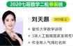 2020作业帮七哥数学刘天麒数学高考二轮复习寒假班视频课程含笔记百度云网盘下载