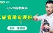 2020朱昊鲲数学二轮复习春季专项班高考数学视频课程百度网盘下载