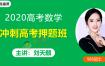 2020作业帮刘天麒高考数学押题班七哥数学视频课程含笔记资料百度云网盘下载