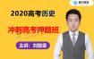 2020刘勖雯高考历史押题班小论文传统题视频课程百度云网盘下载