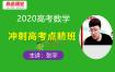2020张宇高考数学点睛押题决胜班视频课程含讲义笔记百度云网盘下载