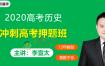 2020作业帮李宣太高考历史押题班视频课程含课堂笔记百度云网盘下载
