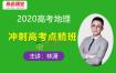 2020林潇高考地理点睛决胜班真题精讲视频课程含讲义百度云网盘下载