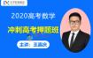 2020王嘉庆高考数学押题班终极预测视频课程含讲义百度云网盘下载