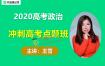 2020王雪高考政治点题班10小时救命班考点串讲一站到底视频课程含讲义百度云网盘下载
