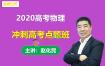 2020赵化民高考物理点题班押题班专题精讲最后一搏视频课程百度云网盘下载