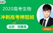 2020作业帮邓帅高考生物押题班邓康尧视频课程含课堂笔记百度云网盘下载