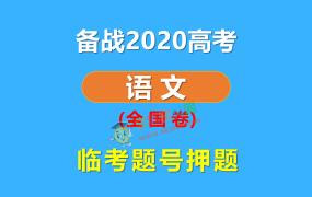 语文押题 | 备战2020年高考语文临考题号押题全国卷Word文档含解析百度云网盘下载