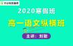 2020作业帮刘聪高一语文纵横班视频课程含讲义笔记百度云网盘下载