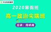 2020作业帮周峤矞高一政治尖端班寒假班峤姐姐政治视频课程含笔记百度云网盘下载