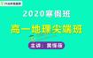 2020作业帮黄怿莜高一地理尖端班视频课程含笔记百度云网盘下载