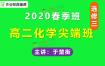 2020作业帮于楚衡高二化学尖端班春季班腿哥化学选修三视频课程含讲义笔记百度云网盘下载