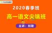 2020作业帮刘聪高一语文尖端班春季班视频课程含讲义笔记百度云网盘下载