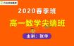 2020作业帮张华高一数学尖端班春季班必修5+必修2视频课程含讲义百度云网盘下载