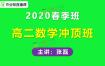 2020作业帮张磊高二数学冲顶班春季班视频课程含讲义百度云网盘下载