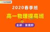 2020作业帮张竟轩高一物理提升班春季班视频课程百度云网盘下载