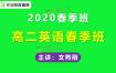 2020作业帮文煦刚高二英语春季班视频课程含讲义笔记百度云网盘下载