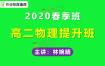 2020作业帮林婉晴高二物理提升班春季班选修3-3 3-4视频课程含讲义笔记百度云网盘下载