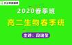 2020作业帮段瑞莹高二生物春季班视频课程含讲义笔记百度云网盘下载