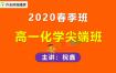 2020作业帮祝鑫高一化学尖端班春季班鑫哥化学必修2视频课程含讲义百度云网盘下载