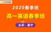 2020作业帮聂宁高一英语春季班喵酱英语视频课程含讲义笔记百度云网盘下载