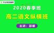 2020作业帮邵娜高二语文纵横班春季班专题课视频课程含讲义笔记百度云网盘下载