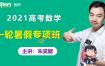2021新东方朱昊鲲高考数学一轮联报暑假专项班视频课程百度云网盘下载