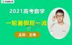 2021有道王伟高考数学一轮复习暑假双一流班视频课程含讲义百度云网盘下载