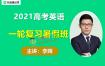 2021有道李辉高考英语一轮复习暑假班辉神英语视频课程含讲义百度云网盘下载