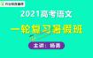 2021作业帮杨勇高考语文一轮复习暑假班视频课程含讲义笔记百度云网盘下载