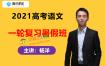 2021腾讯课堂杨洋高考语文一轮复习暑假班视频课程含讲义百度云网盘下载