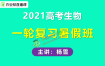 2021作业帮杨雪高考生物一轮复习暑假班视频课程含讲义笔记百度云网盘下载