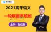 2021腾讯课堂赵佳骏高考语文一轮复习暑假系统班视频课程百度云网盘下载