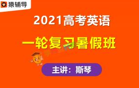 2021猿辅导斯琴高考英语一轮复习暑假班高三英语视频课程百度云网盘下载