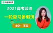 2021有道王雪高考政治一轮复习暑假班视频课程百度云网盘下载