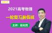 2021金榜在线赵化民高考物理一轮复习暑假班视频课程百度云网盘下载